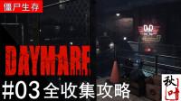 【白日梦魇 1998】全收集攻略03 医院护士
