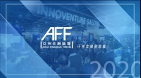2020年AFF:耶伦,阿巴希·巴纳吉,鲍哲钰及龙沛智演讲片段