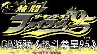 GB游戏《热斗拳皇95》,强势的八神庵见谁挠谁