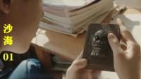 沙海:高中生黎簇得到神秘铜盒,上面刻着人脸像,眼睛却是机关