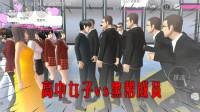 樱花校园模拟器:带女粉丝进攻黑帮,结局真是一言难尽!
