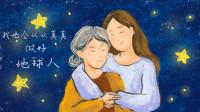 母亲节暖心手绘MV,把时光画作妈妈的样子