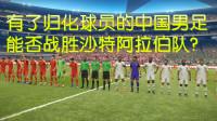 有了归化球员的中国队,能否战胜沙特阿拉伯队呢?