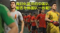 有归化球员的中国队,能否与韩国队一战呢?