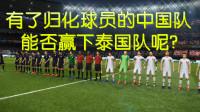 有了归化球员的中国队,能否赢下泰国队呢?