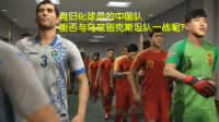 有归化球员的中国队,能否与乌兹别克斯坦队一战呢?