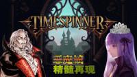 【小握解说】恶魔城风格游戏再度重现《时间操控者》第1期