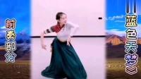 小莹老师舞蹈《蓝色天梦》完整版
