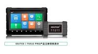 IDUTEX丨TS910 PRO产品注册视频演示