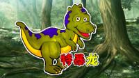 侏罗纪恐龙世界,超萌的特暴龙简笔画,喜欢恐龙的宝宝不要错过哦!