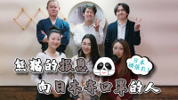 熊猫的报恩!这群人向日本捐赠了13万只口罩!