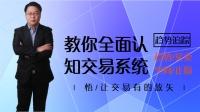 """【星雅龙工作室交易精选】教你全面认知""""交易系统"""""""