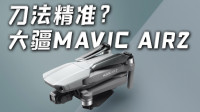 「小白测评」大疆Mavic Air2体验 遭遇第一次炸机 血的教训