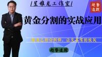 """【星雅龙工作室】""""黄金分割""""在实战中的运用"""