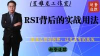 """【星雅龙工作室】揭开隐藏在""""RSI""""背后的实战用法"""