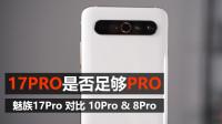 【大米评测】魅族17Pro评测:这个Pro是否足够Pro?(对比小米10Pro、一加8Pro)