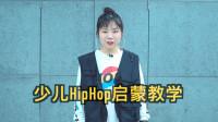 少儿街舞HipHop启蒙教学