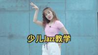 少儿街舞Jazz教学