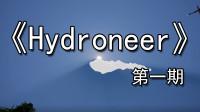 【煤灰】带上锅子去掏泥《Hydroneer》娱乐实况解说第一期