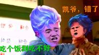 搞笑福利:搞笑王者:耀,你小子今天身体痒痒了,来我的地盘找事!!-www.nbitc.com,慧之家