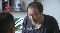 搞笑福利:兵法乡村:大叔谋划儿子当村长,傻儿子竟这样说,太搞笑了!-www.nbitc.com,慧之家