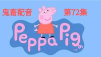 搞笑福利:搞笑配音:搞笑版本东北佩奇,全新视觉盛宴!-www.nbitc.com,慧之家