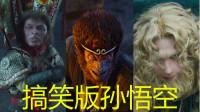 搞笑福利:黄渤教舒淇跳舞,电影中这3个搞笑版的孙悟空,你最喜欢哪一个?-www.nbitc.com,慧之家