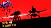 【完结篇】空无伽马!时代的弃婴丨武士零 05