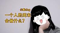 小甄vlog:漂亮女孩子星期天一个人会在家做什么?