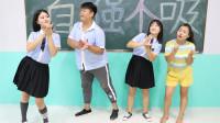 搞笑福利:学霸王小九校园剧:女同学教师生金龙拍拍操,没想师生做的一个比一个逗,太搞笑了-www.nbitc.com,慧之家