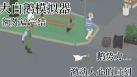 """搞笑福利:""""憨憨做鸭子"""" 大白鹅额外篇17骚脑型搞笑游戏-www.nbitc.com,慧之家"""