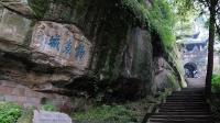 改写世界历史的重庆合川钓鱼城