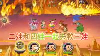 42 葫芦娃游戏,第五章火焰洞窟第1关,二娃和四娃一起去救三娃