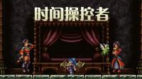 【小握解说】梦妖与魅魔BOSS二人组《时间操控者》第4期