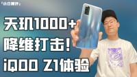 「小白测评」iQOO Z1 天玑1000+首发体验 中端降维打击!