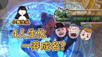 小甄生化模式:和随风柚子三郎4人生化!最菜选手一莽成名?