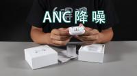 华强北Airpods Pro正式开启ANC降噪模式,200多块能媲美苹果?