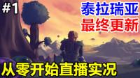 从零开始的泰拉瑞亚开荒!Steam《Terraria》9周年最后的更新体验直播实况01