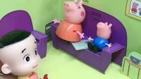 大头儿子来找乔治玩,乔治不让大头玩自己的玩具,乔治这样做太没礼貌了!