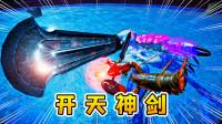 螃蟹大战26:Boss召唤出开天神剑,所向披靡,小浪不敌