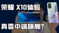 「小白测评」荣耀X10体验测评 90Hz屏+IMX600Y 真香中端旗舰?