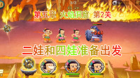 43 葫芦娃游戏,第五章火焰洞窟第2关,二娃和四娃准备出发