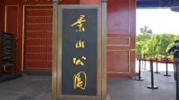 北京景山公园(从这里可以看到故宫,北海公园全貌)