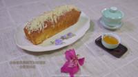 企业文化系列之《南口翎芳宴》招牌菜·金柚郁香藏雪封磅蛋糕