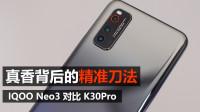 【大米评测】iQOO Neo3评测:真香背后的精准刀法(对比K30PRO)
