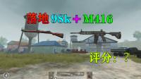 和平精英蓝尾挑战篇:落地M416+98k!核电站下方的野区有点肥!