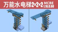 万能水电梯2×2×2[我的世界基岩版-红石之书-12]