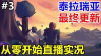 丛林雪山地牢Boss!Steam《泰拉瑞亚》1.4版本娱乐开荒流程直播实况03