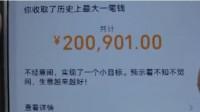 厦门一乘客喝醉酒打车付了20万,的哥数了好几遍,这到底是多少啊