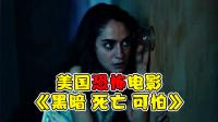 男子欲抢劫土豪夫妇,不想对方想吃了自己,电影《黑暗死亡可怕》